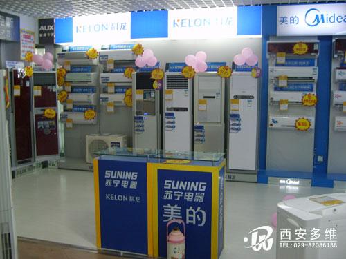 苏宁电器销售优秀案例_苏宁电器科龙空调展厅