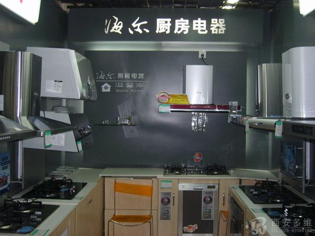 大明宫海尔厨房电器展台设计