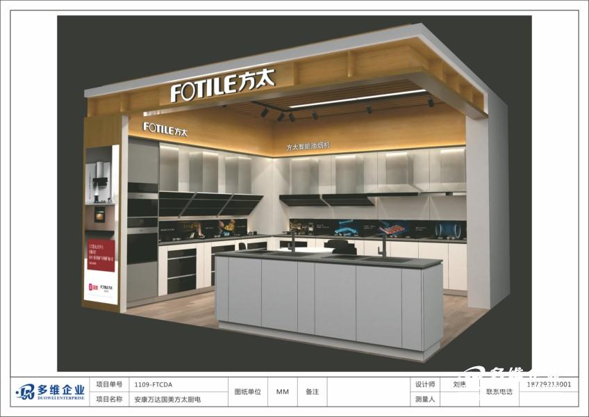 安康万达国美方太厨电展厅设计图