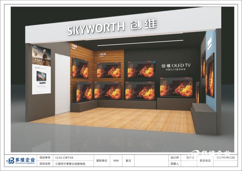 三原苏宁零售云创维电视展厅设计图