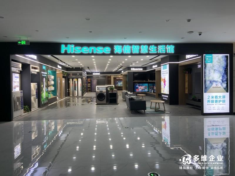 曲江海信智慧生活馆展台制作