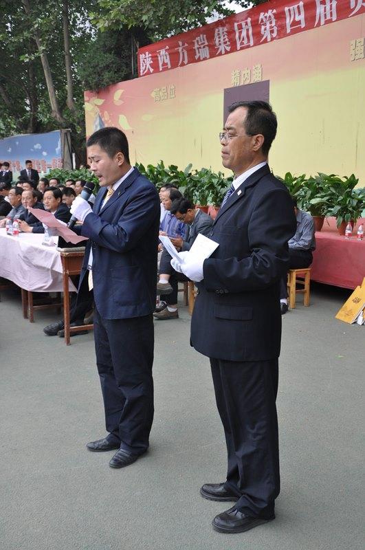 陕西方瑞集团第四届员工运动会开幕